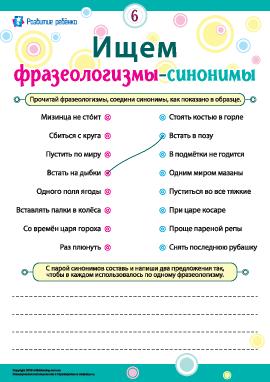 Ищем фразеологизмы-синонимы № 6 (русский язык)
