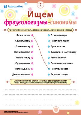 Ищем фразеологизмы-синонимы № 7 (русский язык)
