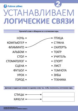 Учимся устанавливать логические связи № 2