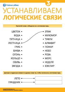 Учимся устанавливать логические связи № 3