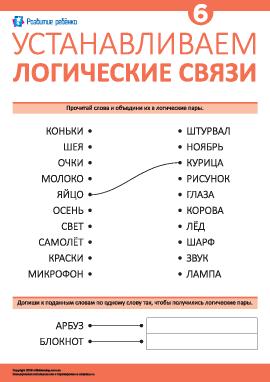 Учимся устанавливать логические связи № 6