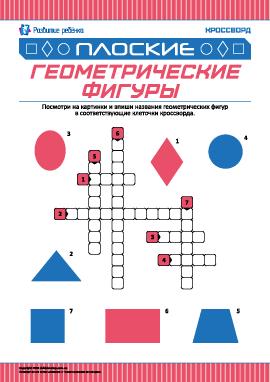 Кроссворд в картинках «Плоские геометрические фигуры»