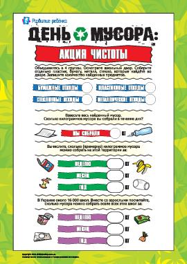 День мусора: акция чистоты