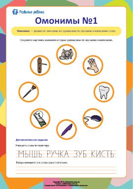 Омонимы №1 (русский язык)