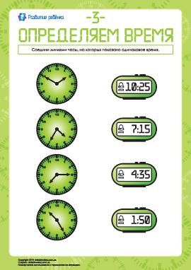 Определяем время: задание №3