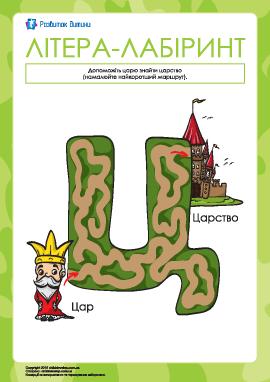 Буква-лабиринт «Ц» (украинский алфавит)