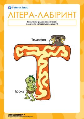 Буква-лабиринт «Т» (украинский алфавит)