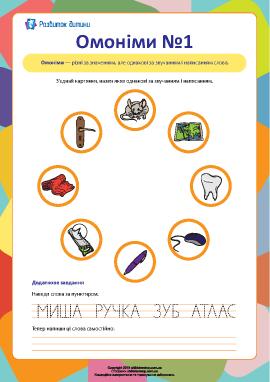 Омонимы №1 (украинский язык)