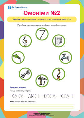 Омонимы №2 (украинский язык)