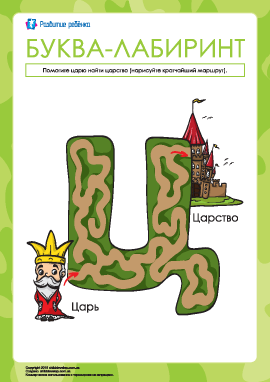 Буква-лабиринт «Ц» (русский алфавит)