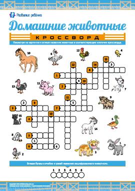 Кроссворд «Домашние животные»