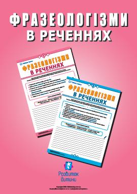Используем фразеологизмы в предложениях (украинский язык)