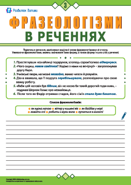Используем фразеологизмы в предложениях № 3 (украинский язык)