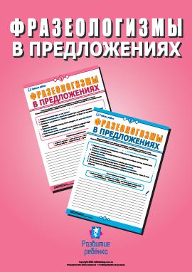Используем фразеологизмы в предложениях (русский язык)