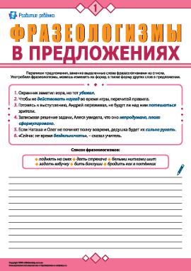 Используем фразеологизмы в предложениях № 1 (русский язык)