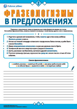 Используем фразеологизмы в предложениях № 2 (русский язык)