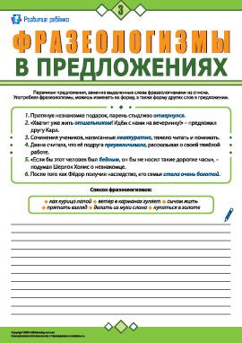 Используем фразеологизмы в предложениях № 3 (русский язык)
