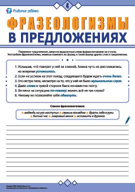 Используем фразеологизмы в предложениях № 4 (русский язык)