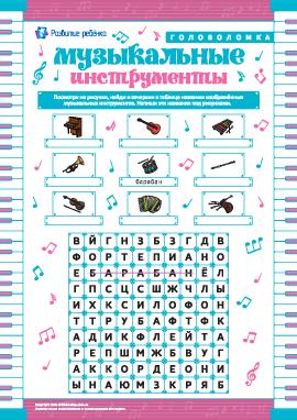 Головоломка «Музыкальные инструменты»