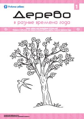 Раскрашиваем дерево в разные времена года: весна