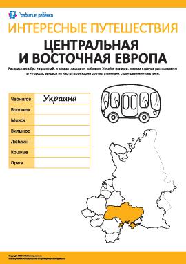 Интересные путешествия: Центральная и Восточная Европа