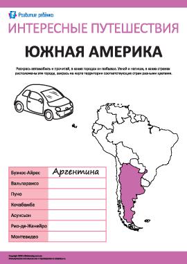 Интересные путешествия: Южная Америка
