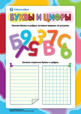 Различаем буквы и цифры