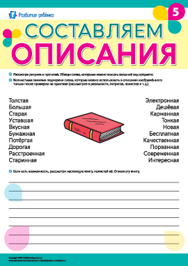 Учимся составлять описания № 5