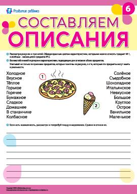 Учимся составлять описания № 6