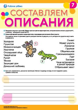 Учимся составлять описания № 7