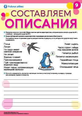 Учимся составлять описания № 9