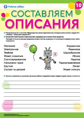 Учимся составлять описания № 10