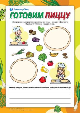 Готовим пиццу: фрукты и овощи