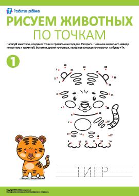Рисуем тигра по точкам