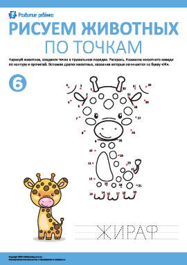 Рисуем жирафа по точкам