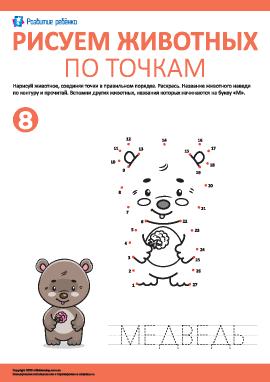 Рисуем медведя по точкам