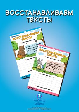 Восстанавливаем тексты, тренируем навыки чтения и письма