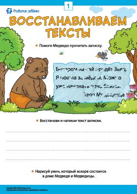 Восстанавливаем тексты, тренируем навыки чтения и письма № 1