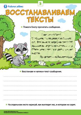 Восстанавливаем тексты, тренируем навыки чтения и письма № 3