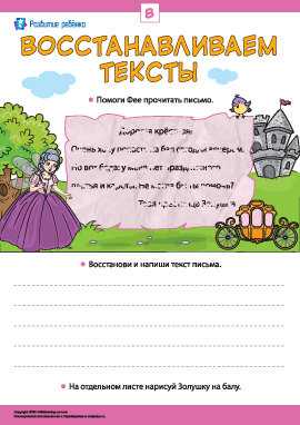 Восстанавливаем тексты, тренируем навыки чтения и письма № 8