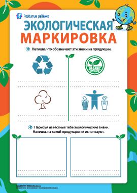Экологическая маркировка: читаем информацию