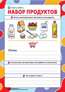 Набор продуктов: приготовление блюд