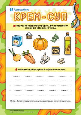 Крем-суп: составляем список продуктов