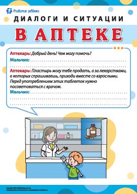 Диалоги и ситуации: в аптеке