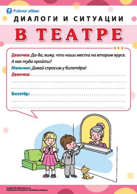 Диалоги и ситуации: в театре