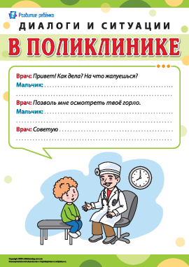 Диалоги и ситуации: в поликлинике