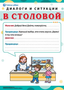 Диалоги и ситуации: в столовой