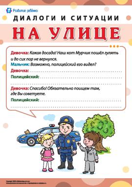 Диалоги и ситуации: на улице