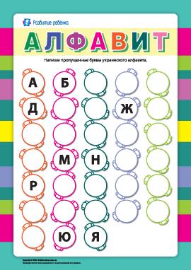 Украинский алфавит: учим буквы
