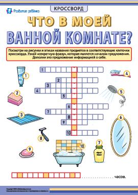 Кроссворд «Ванная комната и ее обустройство»